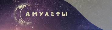 amulety-talismany.ru все об амулетах, талисманах и оберегах