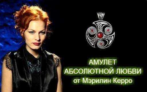 Амулет абсолютной любви Мерилин Керро