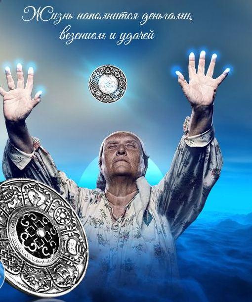 Амулет богатства бабы Нины