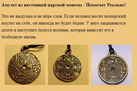 Money Amulet на богатство