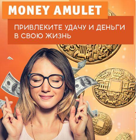 Амулет денежный