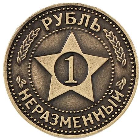 Неразменная монета