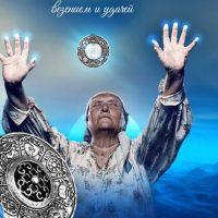 Амулет богатства и удачи Бабы Нины — слепой ясновидящей