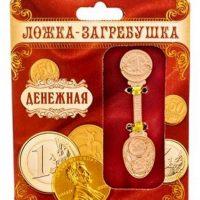 Ложка-загребушка и денежная лопата – талисманы на деньги в кошелек